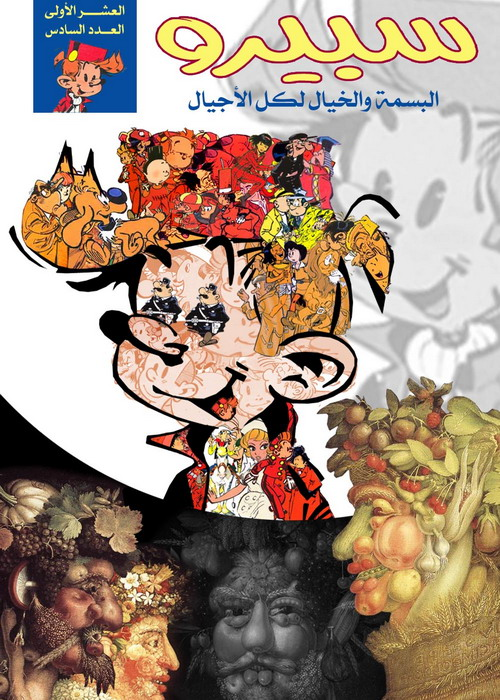 'Spiro Magazine' #6 (collage based on Franquin illustration, from images by various Journal de Spirou artists, and Guiseppe Arcimboldo; (c) Arab Comics, Dupuis, and the artists; image from arabcomics.net)