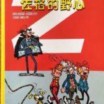 Spirou et Fantasio #15