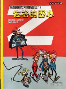 "Spirou et Fantasio #15 ""Sī pí lǔ hé Fāngdàjiǒng: Zuǒ gé de yěxīn"" cover ZH ('Z comme Zorglub'; ill. Franquin; Copyright (c) Dupuis, Tianjin Media Group and the artist; image from facebook.com)"
